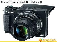 Canon佳能到送32G+副電+相機包等8好禮 Canon PowerShot G1X Mark II 彩虹公司貨 G1X2 G1X MK2