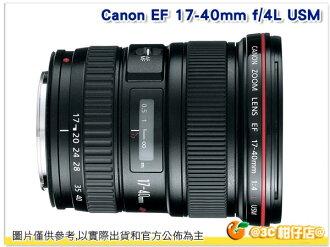 送蔡司拭鏡紙*5片 Canon EF 17-40mm F4.0L USM 彩虹公司貨 變焦廣角鏡頭