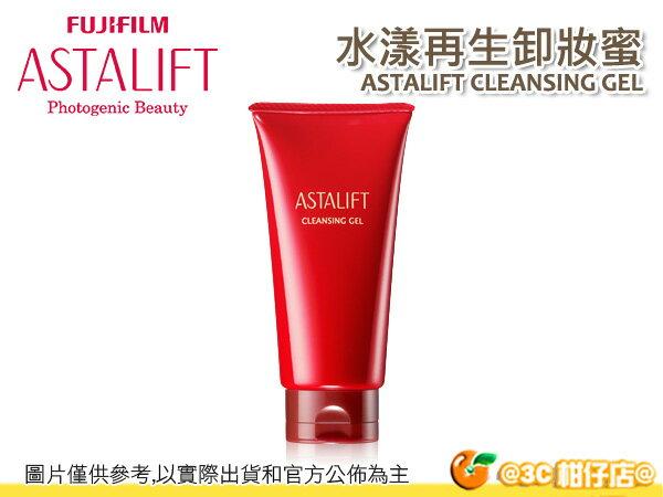 日本 ASTALIFT 艾詩緹 CLEANSING GEL 水漾再生卸妝蜜 120g 膠原蛋白 蝦紅素 富士 FUJIFILM 公司貨