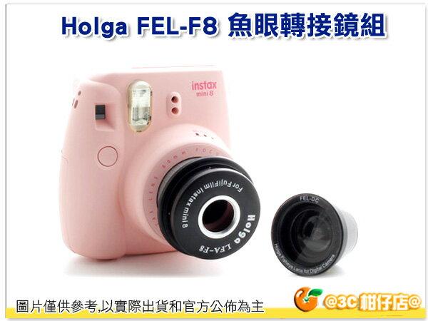 Holga FEL-F8 魚眼轉接鏡組 For mini 8 mini8 拍立得 即可拍 FELF8 恆昶公司貨