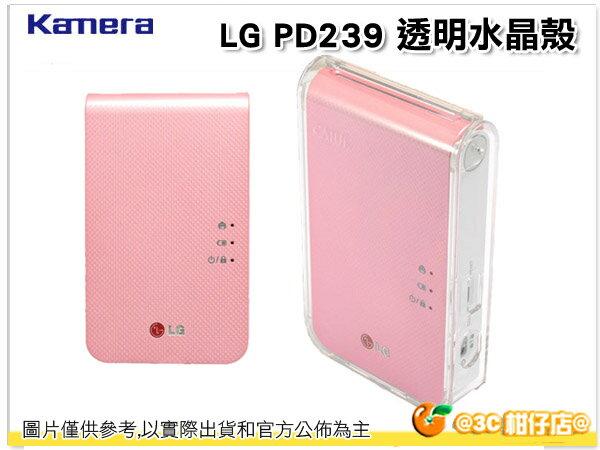 kamera LG Pocket photo 3.0 PD239 透明水晶殼 相片沖印機 相印機 專用 保護套 (不含機器) 另有 SP1 Pringo P231