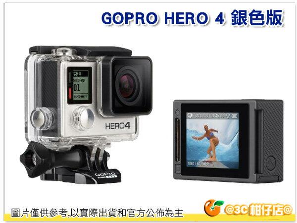 GOPRO HERO 4 銀色版 Silver 運動攝影機  HERO4 公司貨