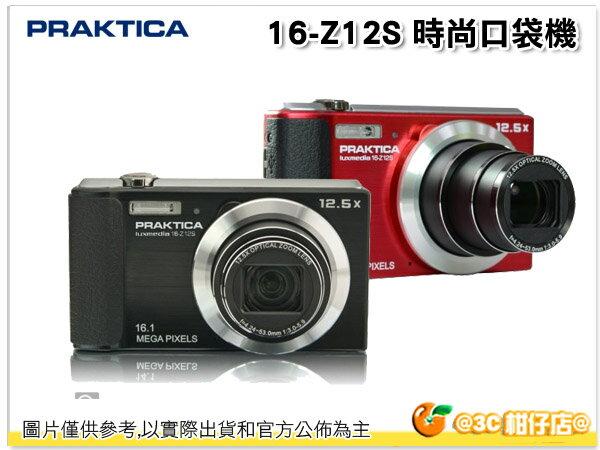 送16G套餐 德國 柏卡 PRAKTICA Luxmedia 16-Z12S 時尚口袋機 夜景 (公司貨) 送16G+相機包+手腕帶+保護貼等