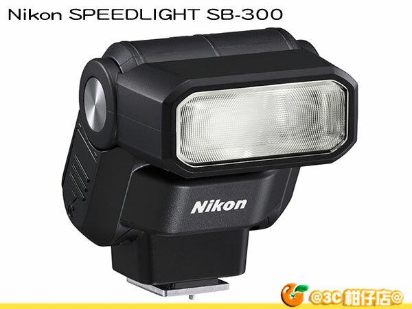 現貨送布面柔光罩 Nikon SPEEDLIGHT SB-300 閃光燈 SB300 榮泰/國祥公司貨 Nikon 原廠閃光燈 外接閃燈 外接式閃光燈