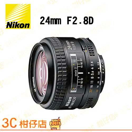 Nikon 24mm F2.8D Nikkor AF ED 超廣角鏡頭 榮泰 國祥公司貨