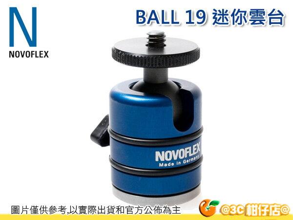 德國 NOVOFLEX BALL 19 微型雲台含座 迷你 球型雲台 360度 摩擦控制 鈦金屬 單眼 微單 彩宣公司貨