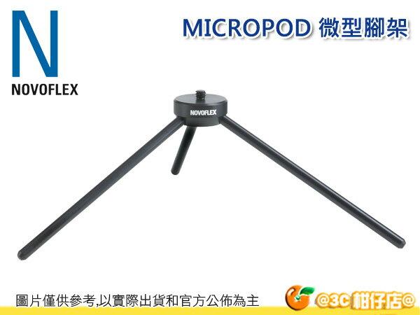德國 NOVOFLEX MICROPOD 微型腳架 桌腳 三腳架 攝影機 數位相機 BALL 19 BALL 19P 彩宣公司貨