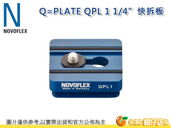 """德國 NOVOFLEX Q=PLATE QPL 1 快拆板 1/4"""" 2分螺絲 Arca 彩宣公司貨"""