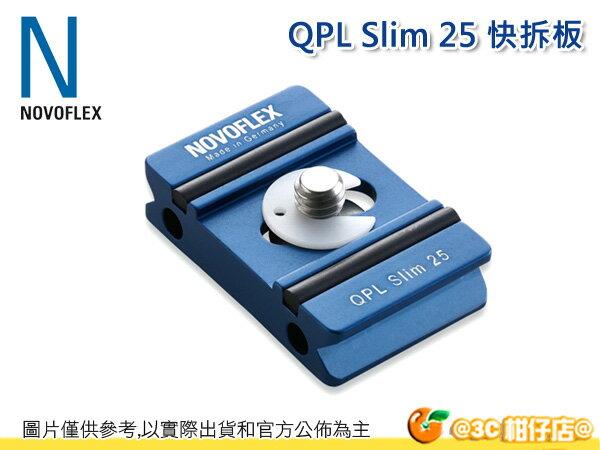 德國 NOVOFLEX QPL Slim 25 25x39 薄型快拆板 彩宣公司貨