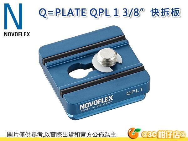 """德國 NOVOFLEX Q=PLATE QPL 1 標準 3/8"""" 快拆板 3分螺絲 Arca 彩宣公司貨"""