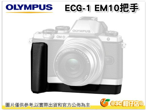 OLYMPUS ECG-1 E-M10 專用手把 把手 握把 原廠 元佑公司貨 EM10 ECG1