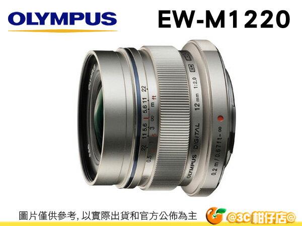 含保護鏡 奧林巴斯 Olympus 12mm F2.0 餅乾鏡 EW-M1220 元佑公司貨
