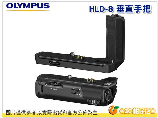 OLYMPUS HLD-8 原廠 電池把手 HLD8 垂直把手 元佑公司貨 EM5 II E-M5 M2 用