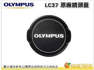 OLYMPUS LC-37 LC37  原廠 鏡頭蓋 原廠鏡頭蓋 LC-37B LC37B LENS CAP 37mm 口徑 14-42mm II 適用 公司貨