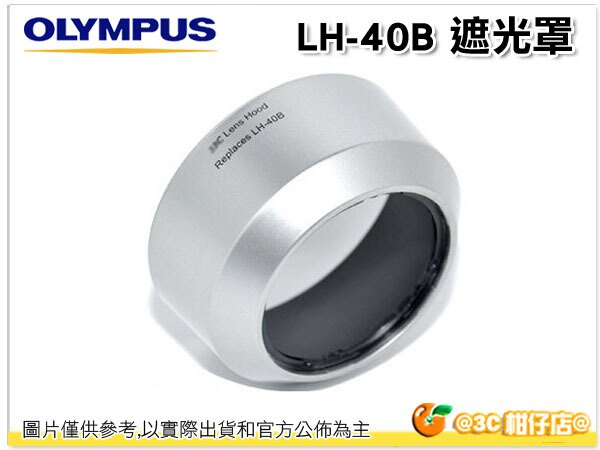 OLYMPUS LH-40 B LH40B 原廠 遮光罩 適用 M.ZD 45mm F1.8 鏡頭