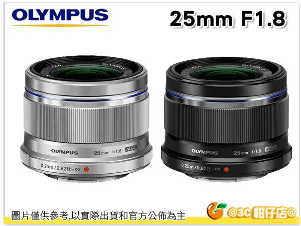 送相機手腕帶 現貨 Olympus M.ZUIKO DIGITAL 25mm F1.8 定焦鏡頭 大光圈 25 1.8 M2518 元佑公司貨 EM10 EM1 EP5 EM5