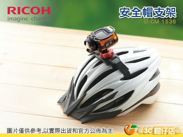 RICOH O-CM1536 安全帽支架 頭盔 底座 固定架 極限運動 for WG系列 WG-M1 公司貨