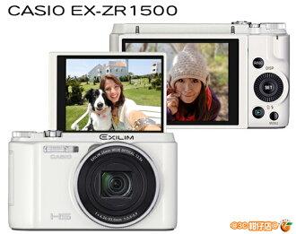 送16g wifi卡+副電+座充+相機包等好禮 CASIO EX-ZR1500 中文平輸 美肌自拍機 五軸防手震 自拍神器進化