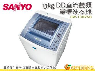 台灣三洋 SANLUX SW-13DV5G 單槽洗衣機 13KG MIT 超音波 DD變頻 強化玻璃 保固三年 SW13DV5G (含基本安裝+舊機回收)
