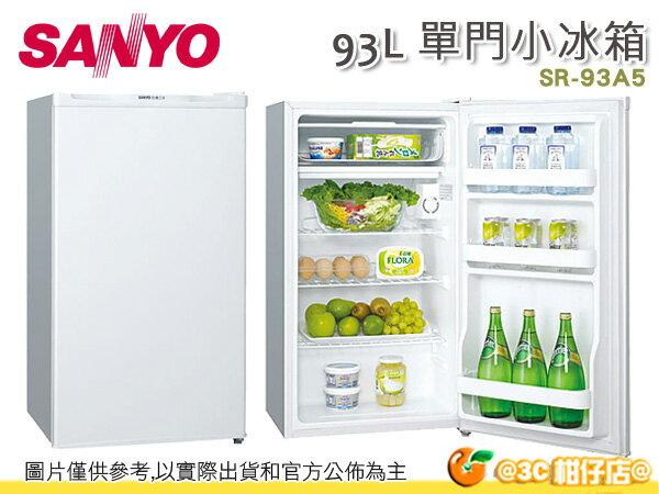 台灣三洋 SANLUX SR-93A5 單門小冰箱 93L 宿舍 小家庭 節能 省電 保固三年 SR93A5