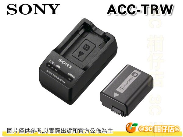 免運 SONY ACC-TRW 原廠充電器組 (含 FW50 電池) A7 A7R NEX RX10 A6000 A5000 NEX-5T NEX-5R