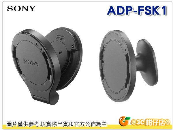 SONY ADP-FSK1 多角度轉接器 台灣索尼公司貨  QX100/QX10/QX1