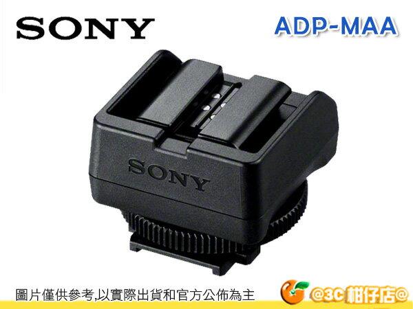 Sony ADP-MAA 熱靴轉接器 ADPMAA 台灣索尼公司貨  SLT-A99 / NEX-6 A7 A7R RX100M2 RX10