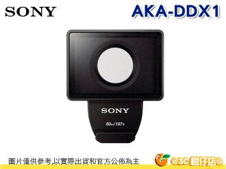 SONY AKA-DDX1 潛水面板 FDR-X1000V 專用 索尼公司貨
