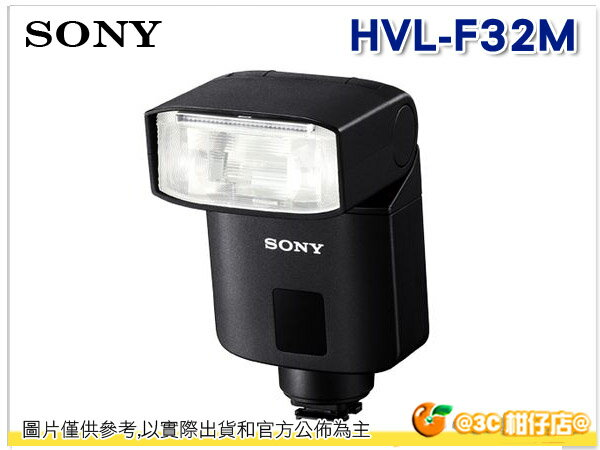 SONY HVL-F32M 閃光燈 GN值32 台灣索尼公司貨 一年保固 A77M2 A99 A7s A7 A7R