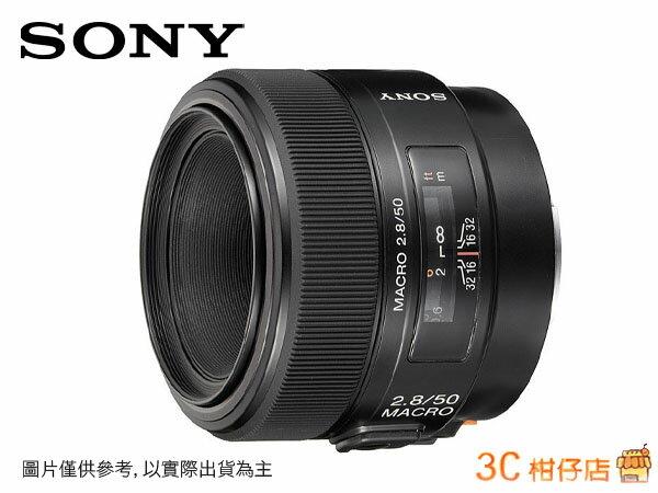 送保護鏡 SONY 50mm MACRO F2.8 SAL50M28 SAL-50M28 微距定焦鏡頭 台灣索尼公司貨