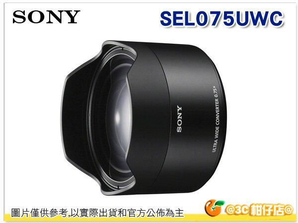 SONY SEL075UWC 廣角鏡 適用 SEL28F20 E 28mm F2 台灣索尼公司貨