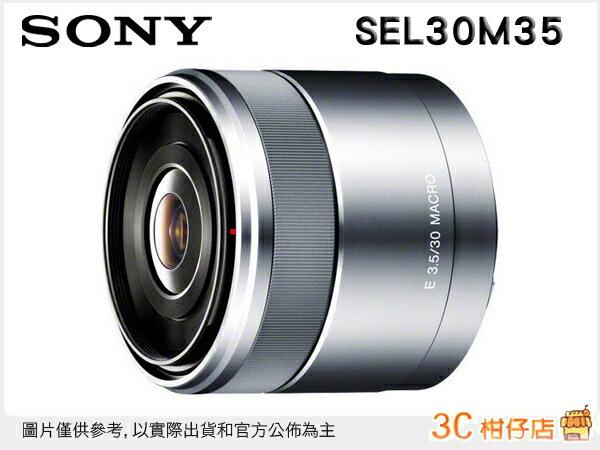 送保護鏡/ SONY SEL30M35 E 30mm F3.5 Macro 定焦 微距鏡頭 NEX E接環 台灣索尼公司貨