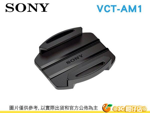 SONY VCT-AM1 平面固定底座 AS15 AS30 專屬配件 極限攝影 運動 台灣索尼公司貨