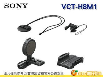 SONY VCT-HSM1 原廠安全帽側邊固定座 AS100 AS200 X1000 AZ1 索尼公司貨