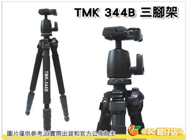 送拭鏡筆 TMK 344B 四節三腳架 球型雲台 可低角度 附減壓腳架袋  ~ 取代 TAKARA 244B (進階款)
