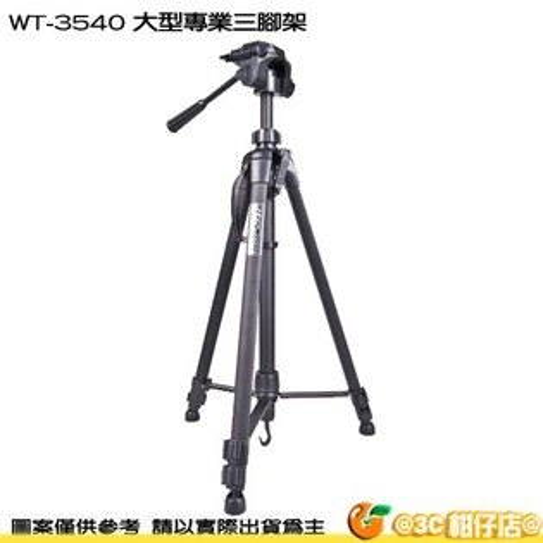 WT-3540 大型專業三腳架 WT3540 160cm 鋁合金 三向雲臺 似 2095hj sony canon nikon olympus