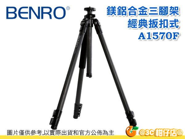 百諾 BENRO A1570F 鎂鋁合金 三腳架 系列 扳扣式 低角度 載重8KG 附腳架