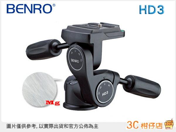 百諾 BENRO 鋁鎂合金 三向雲台 HD3 HD-3 (原HD-38) 勝興公司貨 承重12kg 全景拍攝 另有 HD1 HD2 DJ90 DJ80