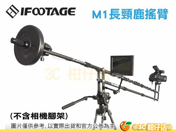 IFOOTAGE 印迹 Mini Crane M1 碳纖維 迷你 搖臂 吊臂 DV錄影 電影 婚禮 湧蓮公司貨 另有 S1 鯊魚飛梭
