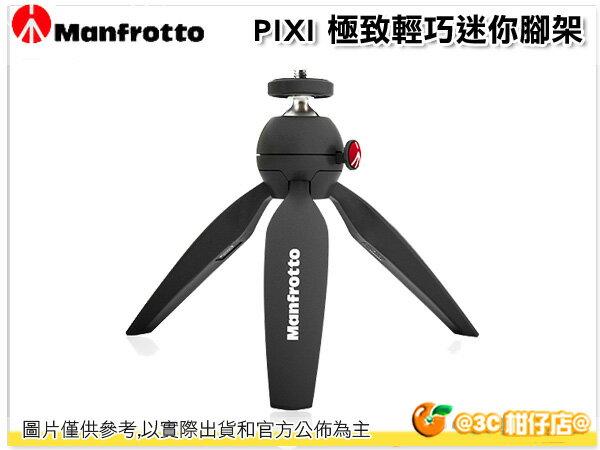 Manfrotto PIXI 極致輕巧迷你腳架 mini tripod 桌上型 三腳架 穩定器 自拍棒 正成公司貨 A7 A7R A7S EM10