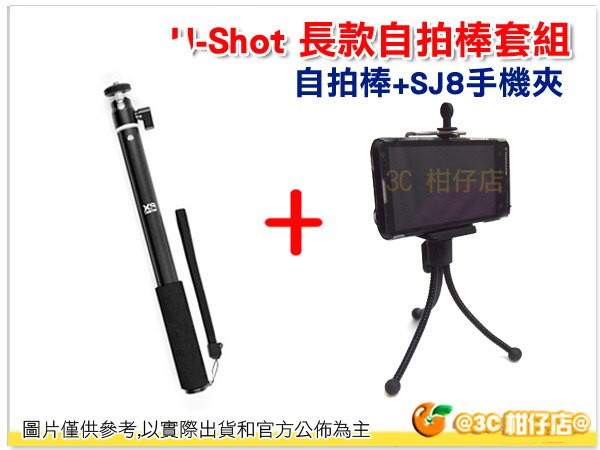 法國 XSories big U-Shot Monochrome 自拍棒 長款 + FOTOPRO手機夾(含桌腳) 附gopro轉接器