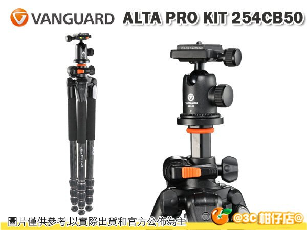 VANGUARD 精嘉 ALTA 阿爾塔 Pro 254CB50 碳纖維 專業型腳架套組 載重6KG 黑色 低角度 三腳架 附腳架袋 球型雲台 SBH-50