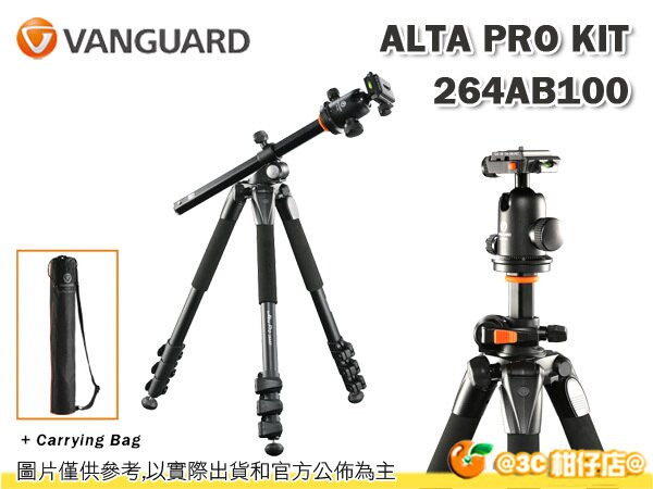 VANGUARD 精嘉 ALTA 阿爾塔 Pro 264AB100 鋁鎂合金 專業型腳架套組 載重7KG 黑色 低角度 三腳架 附腳架袋 球型雲台 SBH-100