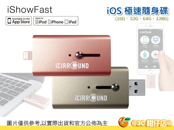 iShowFast iOS 極速 隨身碟 128G USB 平板 iPhone 5 6 plus Mac PC 公司貨一年保固 台灣製造