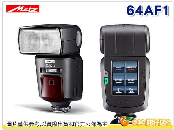 現貨 送低自放電池組 德國 Metz 64 AF-1 高品質閃光燈 64 AF1 斯密德公司貨 CANON/NIKON/PENTAX