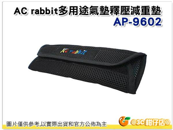 AC rabbit AP-9602 多用途 氣墊釋壓減重墊 相機 減壓肩墊 舒適