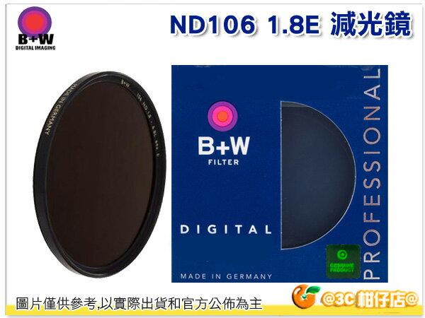 德國 B+W ND106 77mm 減光鏡 ND64 77 減6格 ND 106 溪曝 晨昏 閃燈壓光 黑卡 公司貨