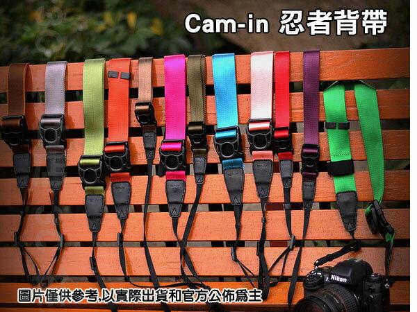 CAM-in CAMIN 忍者快速背帶系列 25mm 8色 相機背帶 忍者背帶 通用型 單眼 微單眼 澄翰公司貨 RX100M2 NEX-5 NEX-7 EPL6