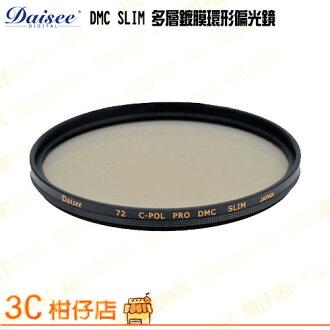 Daisee DMC SLIM CPL 52mm 多層鍍膜環型偏光鏡 52 澄翰公司貨 不輸 B+W HOYA MARUMI 5mm