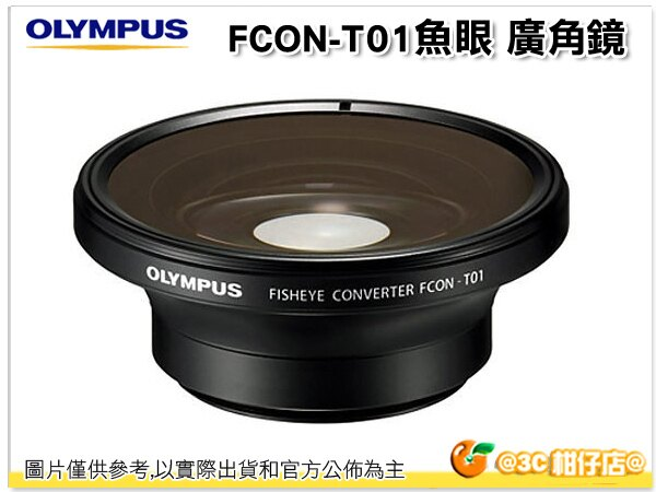 OLYMPUS FCON-T01 FCONT01 魚眼 廣角鏡 TG3 TG-3 用 FCONT01 (搭CLA-T01) 元佑公司貨